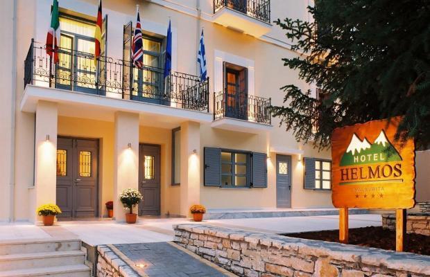 фото отеля Helmos изображение №1