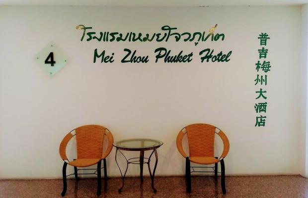 фотографии отеля Mei Zhou Phuket изображение №3