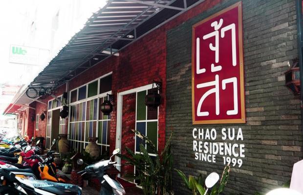 фото отеля Jao Sua Residence изображение №1