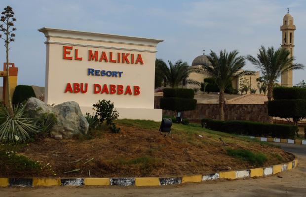 фотографии El Malikia Resort Abu Dabbab (ex. Sol Y Mar Abu Dabbab) изображение №20