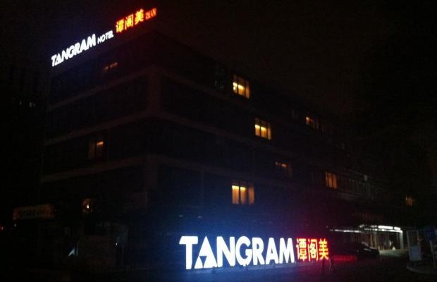 фото отеля Tangram Hotel Xinyuanli изображение №17