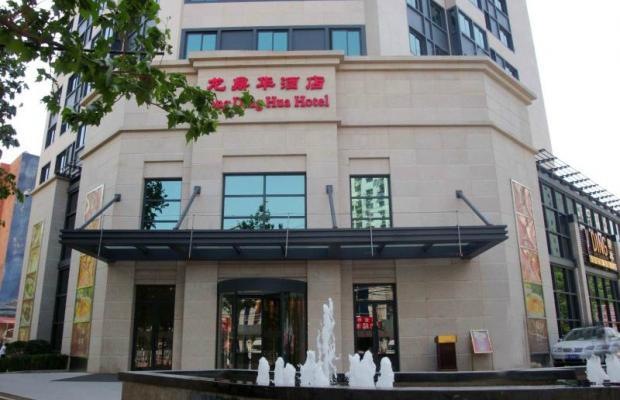 фото отеля Longdinghua Business Hotel изображение №1