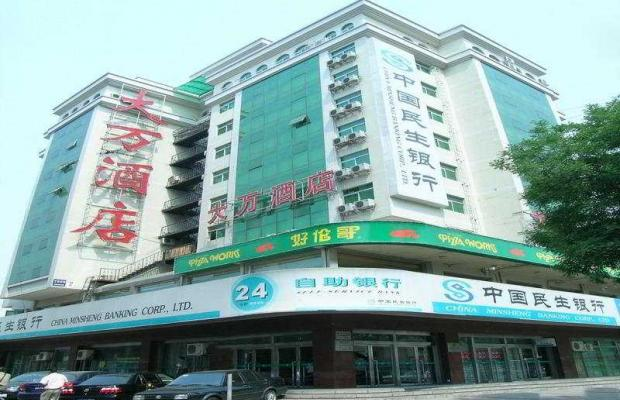 фотографии отеля Beijing Wangfujing Dawan Hotel изображение №3