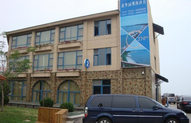 фотографии Beihuayuan Seaview изображение №12