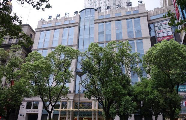 фото отеля Radisson Blu Hotel Shanghai New World изображение №1