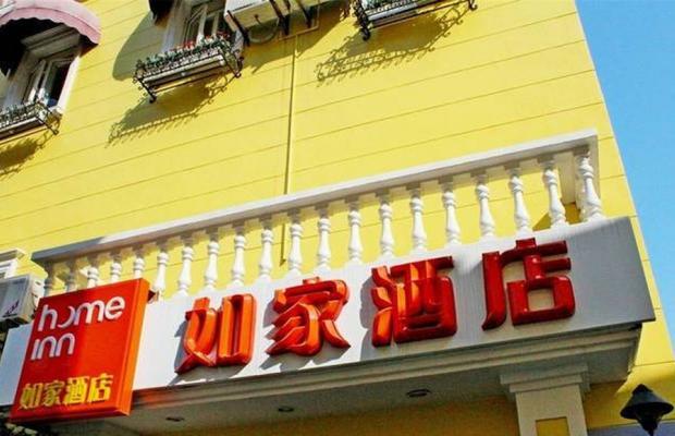 фото отеля Home Inn Shanghai Jing'an Shanxi Road изображение №45